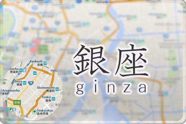 珪藻土コースター オリジナルコースター 導入店 銀座 あい田